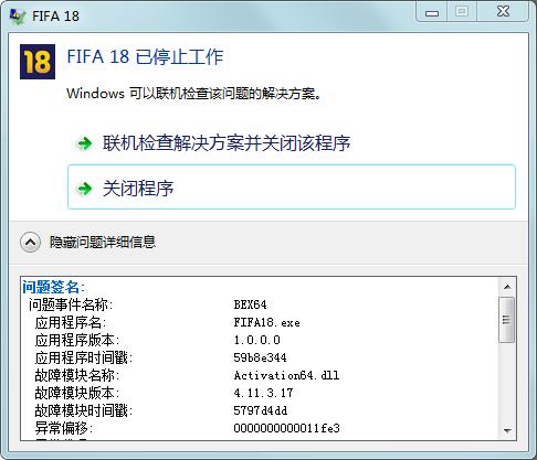 FIFA18 已停止工作问题事件名称BEX64怎么办? - 醋酸菌的回答- 知乎