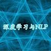 深度学习于NLP