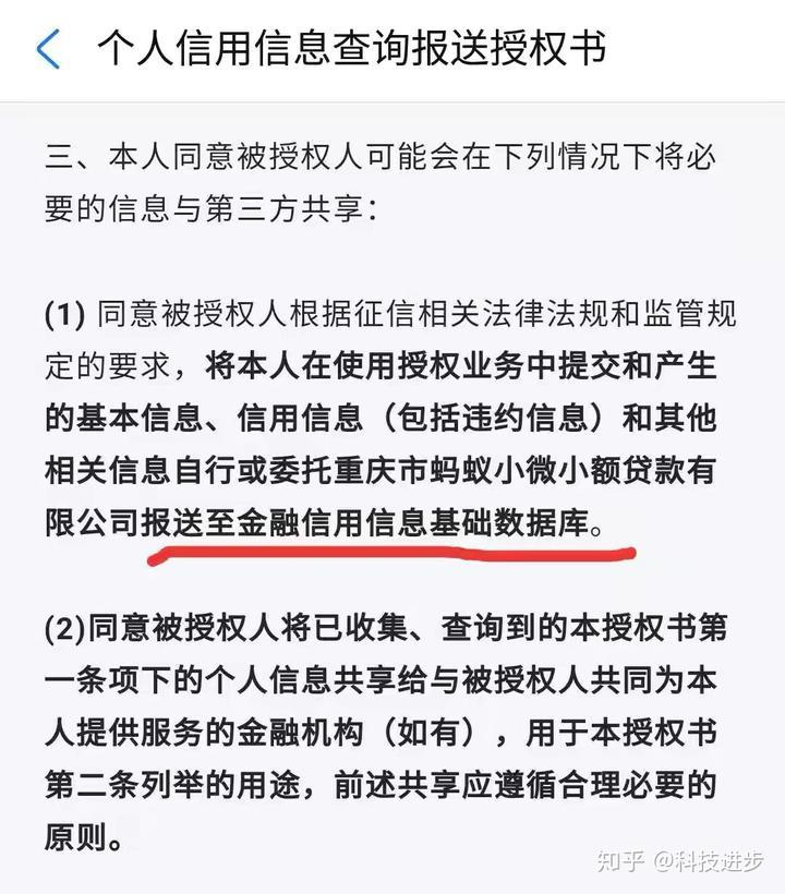 """020年花呗上征信了"""""""