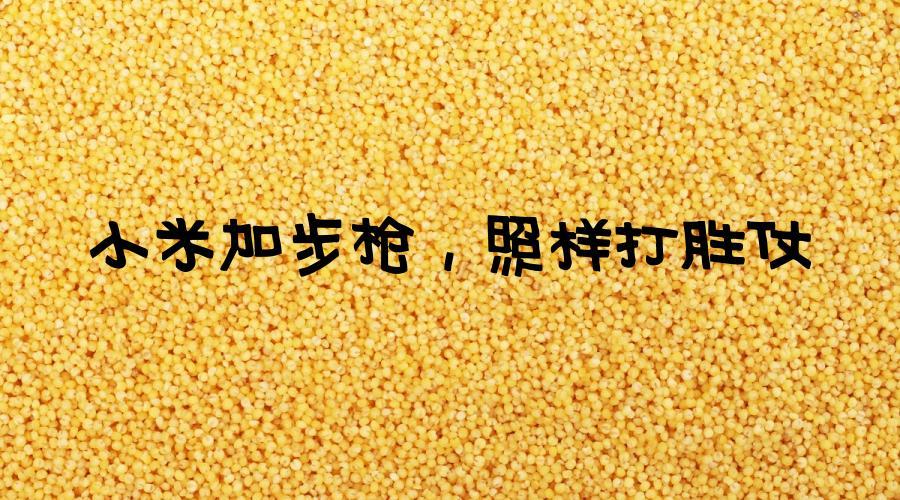 你知道吗,小米的广告收入对市值贡献有多大?