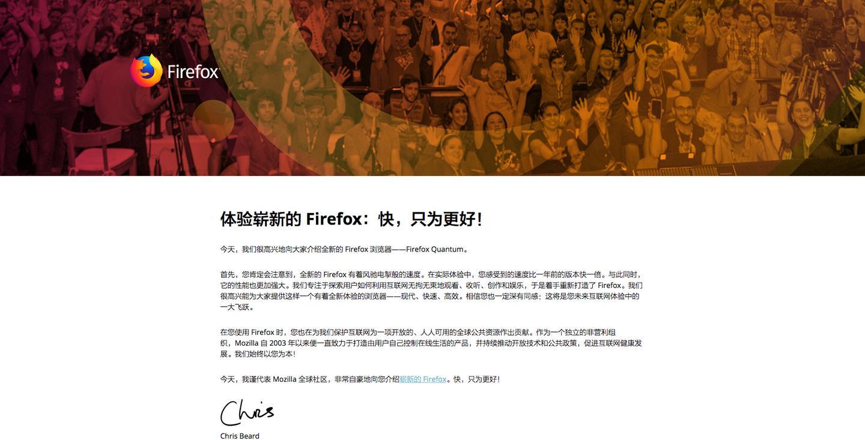 「One year later. Light-years ahead.」Firefox Quantum 正式版用户特性介绍