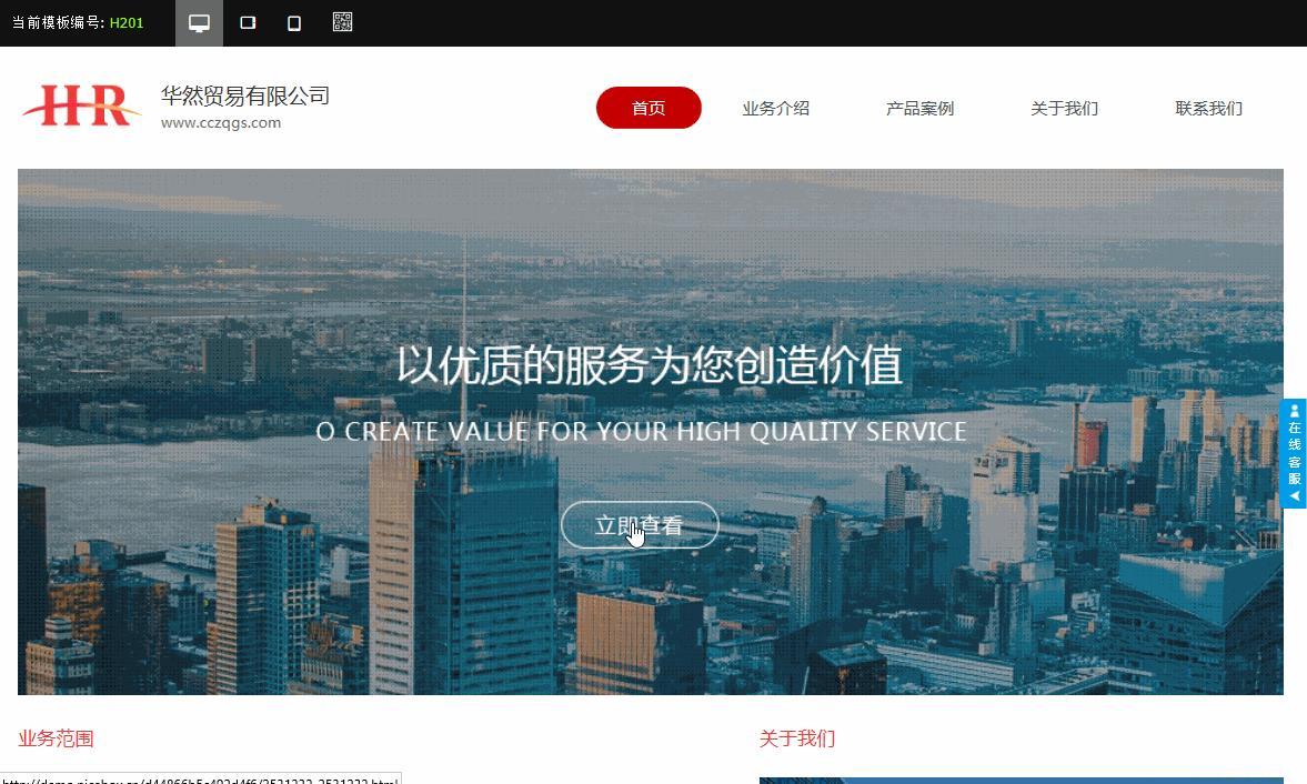 自适应响应式企业网站源码(php企业源码响应式) (https://www.oilcn.net.cn/) 网站运营 第1张