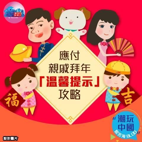 潮玩中国(18):应付亲戚拜年「温馨提示」攻略(粤语版)│脱苦海