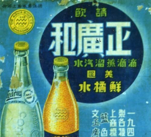 """上海老洋行名字中的""""和""""字"""