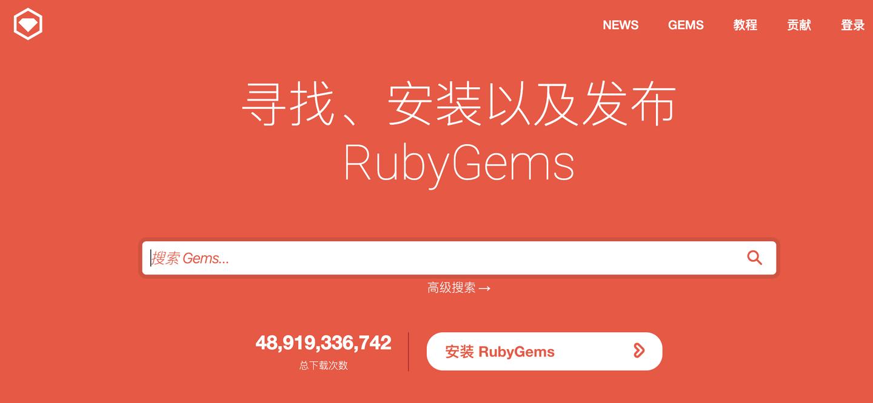 如何升级Mac os自带的Ruby和Gem