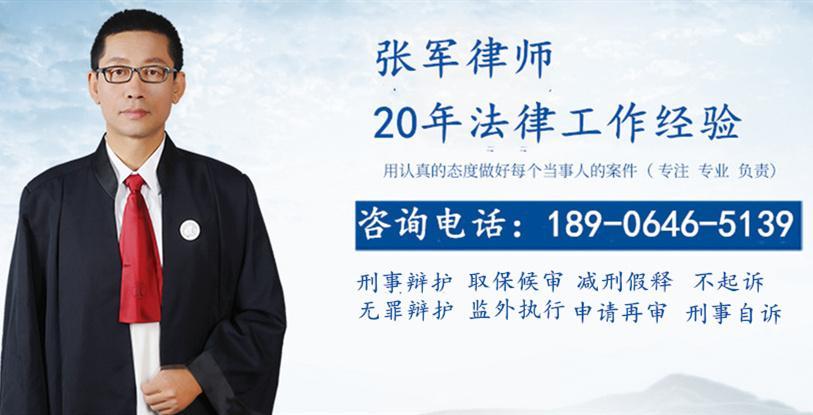 潍坊市职务犯罪律师-潍坊市刑事辩护律师张军|20年法律工作经验