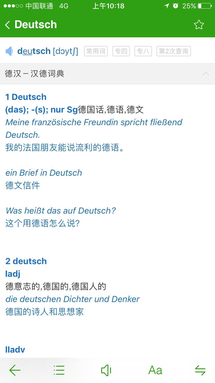 请问德语名词Deutsche这个词的三格弱变化De