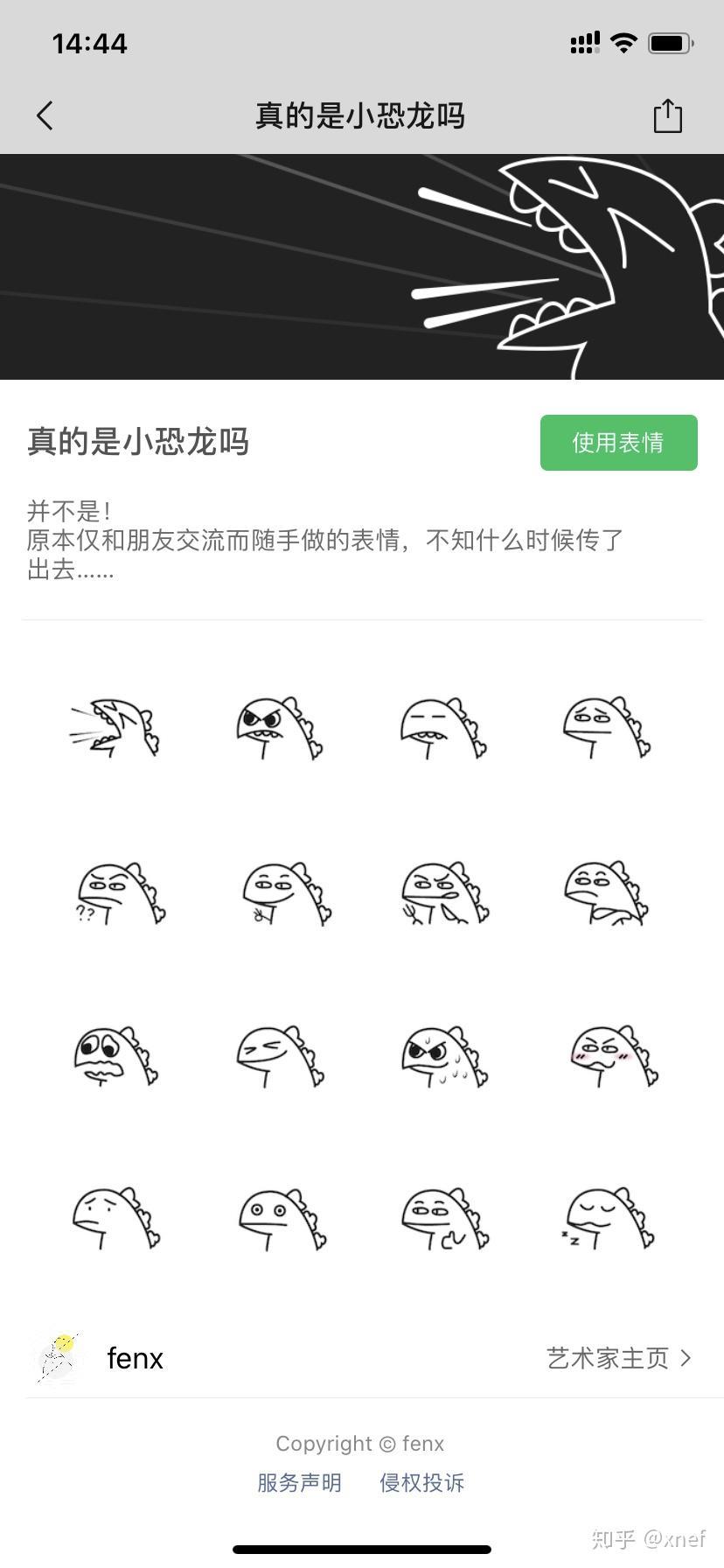 关于「小恐龙」表情包的几点说明
