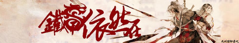 九州缥缈录 后续情节考证 知乎