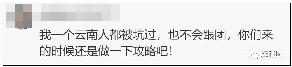 """震怒全网!云南导游骂游客""""你孩子没死就得购物""""引发爆议!37"""