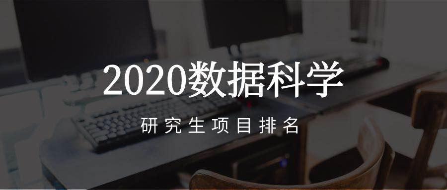 独家 | 2020 Data Science研究生项目排名