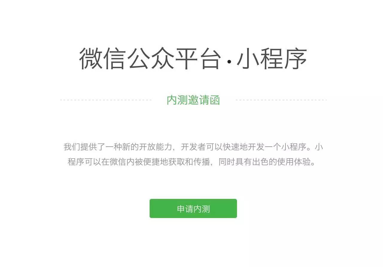微信小程序「官方示例代码」浅析【上】