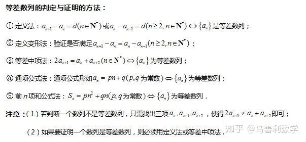 等差数列及前n项和_高考数学如何拿满分? - 知乎