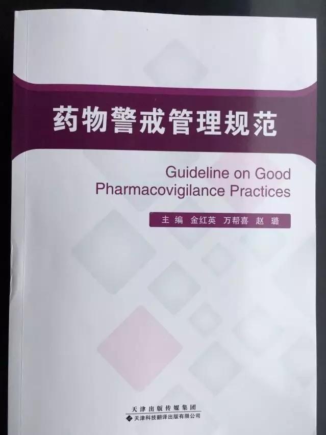 为中国药物安全做点小事——写在《药物警戒管理规范》译本出版之际