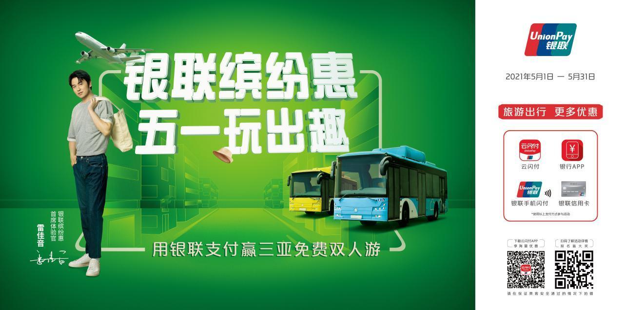 """新十大热门城市榜单出圈 """"银联五一缤纷惠""""伴你游"""