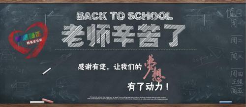祝天下所有的老师教师节快乐!