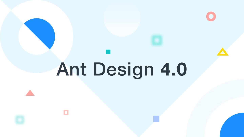 Ant Design 4.0 进行时!
