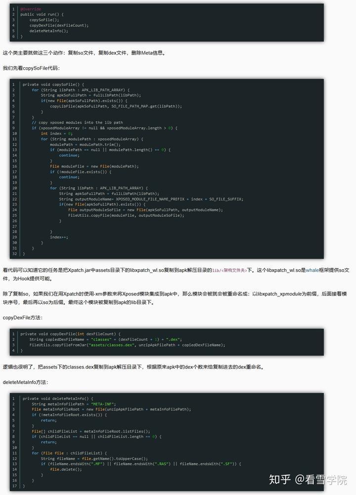 Xposed的新打开方式--Xpatch工作流程分析- 知乎