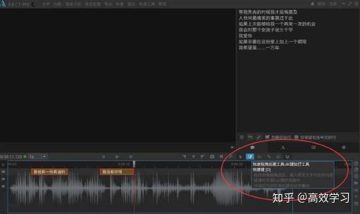 mp3音频剪辑软件