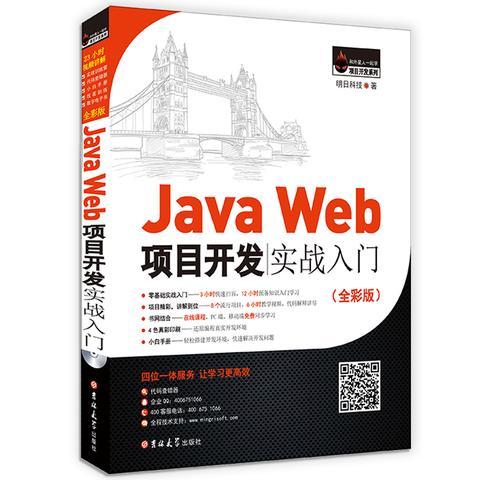 ed8c2955f87e5 JavaWeb项目开发实战入门(书籍) - 知乎
