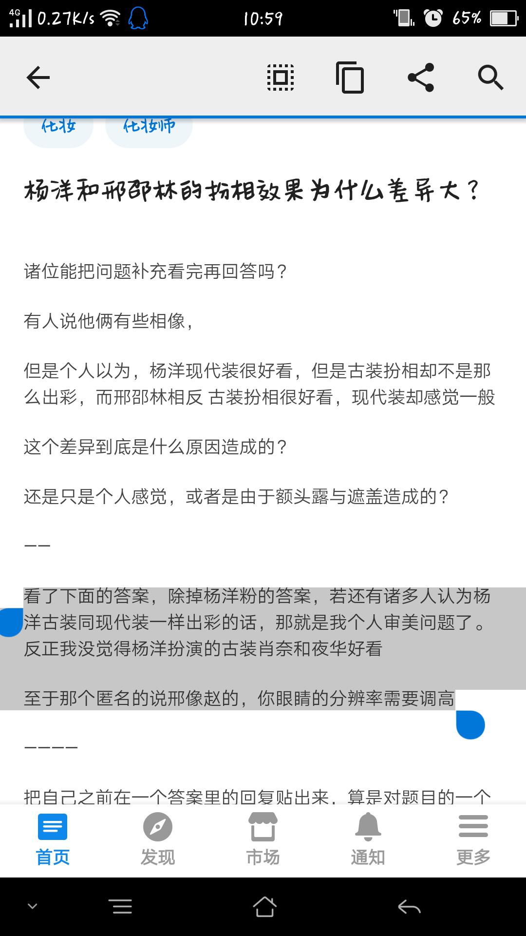 杨洋和邢邵林的扮相效果为什么差异大