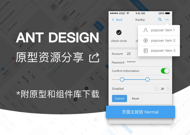 「Ant Design」原型资源分享