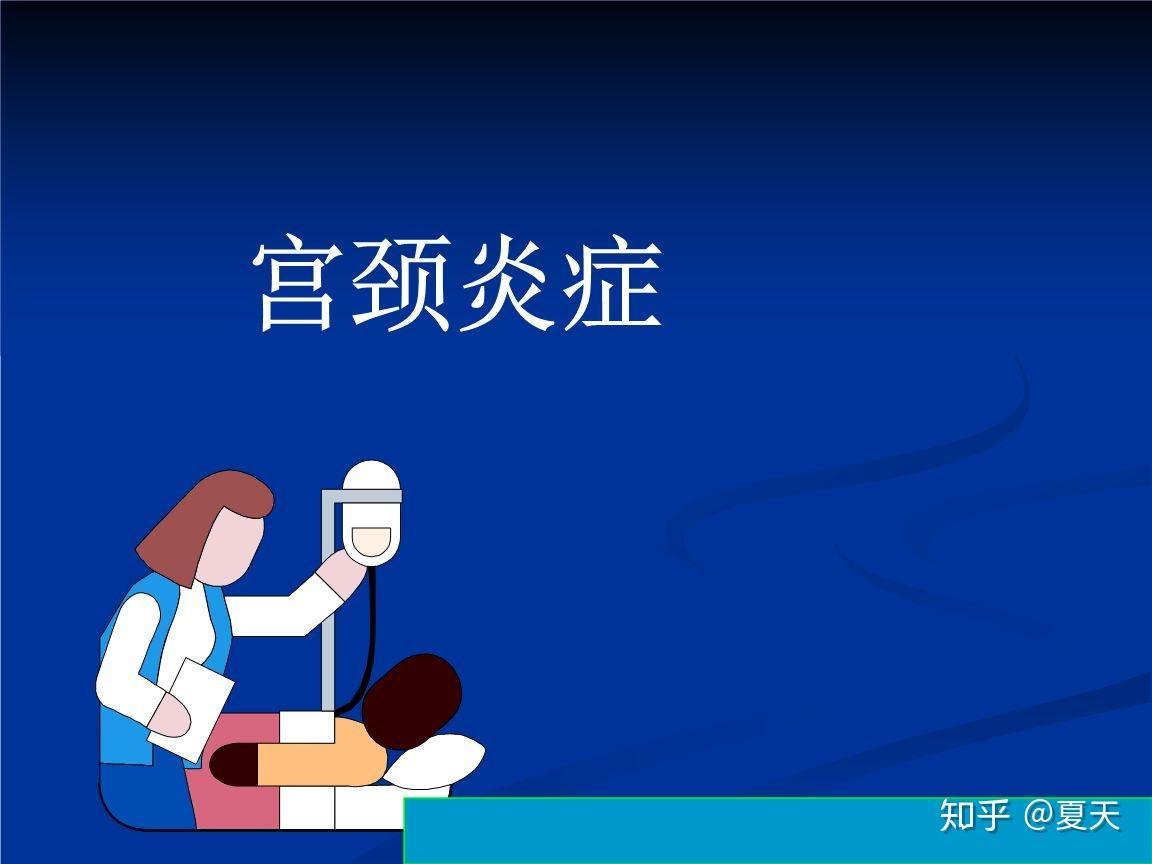 宫颈炎如何用药_宫颈炎如何治疗? - 知乎