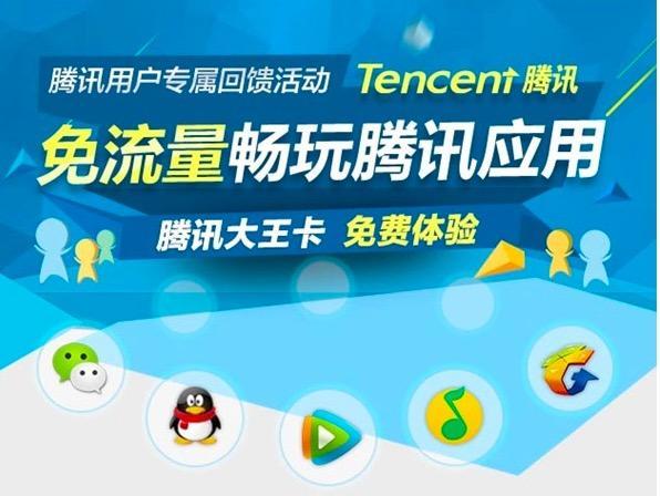 中国联通变相回应大王卡毁约事件:对不起我们技术退步了!