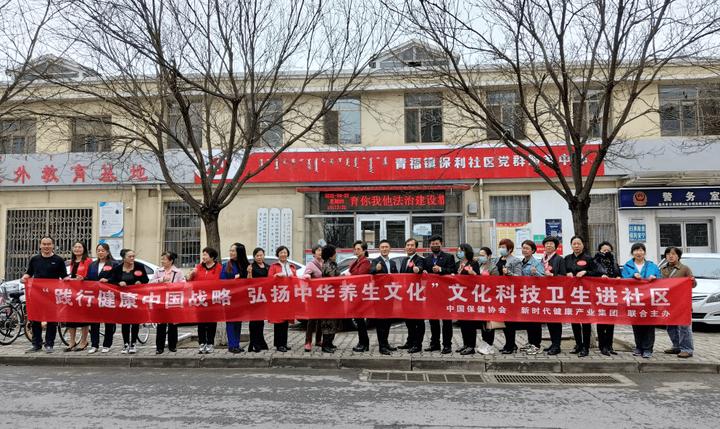 新时代健康产业集团内蒙古分公司组织文化科技卫生进社区活动