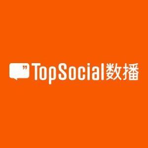 TOP SOCIAL数播