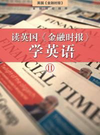 读英国《金融时报》学英语(二)(套装 10 本)