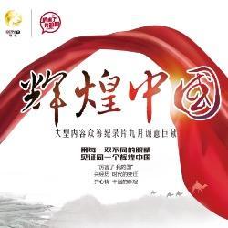 辉煌中国 (纪录片)