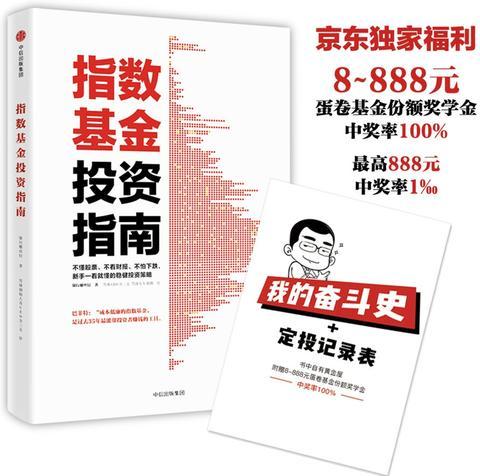 指数型基金收益率_指数基金投资指南(书籍) - 知乎