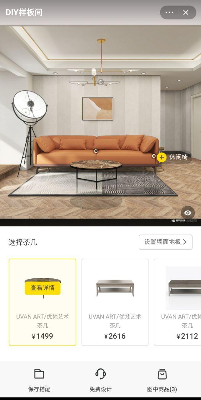 天猫顾家家居实体店_天猫618宣布3D实景逛街,3D场景化导购算法是这样实现的 - 知乎