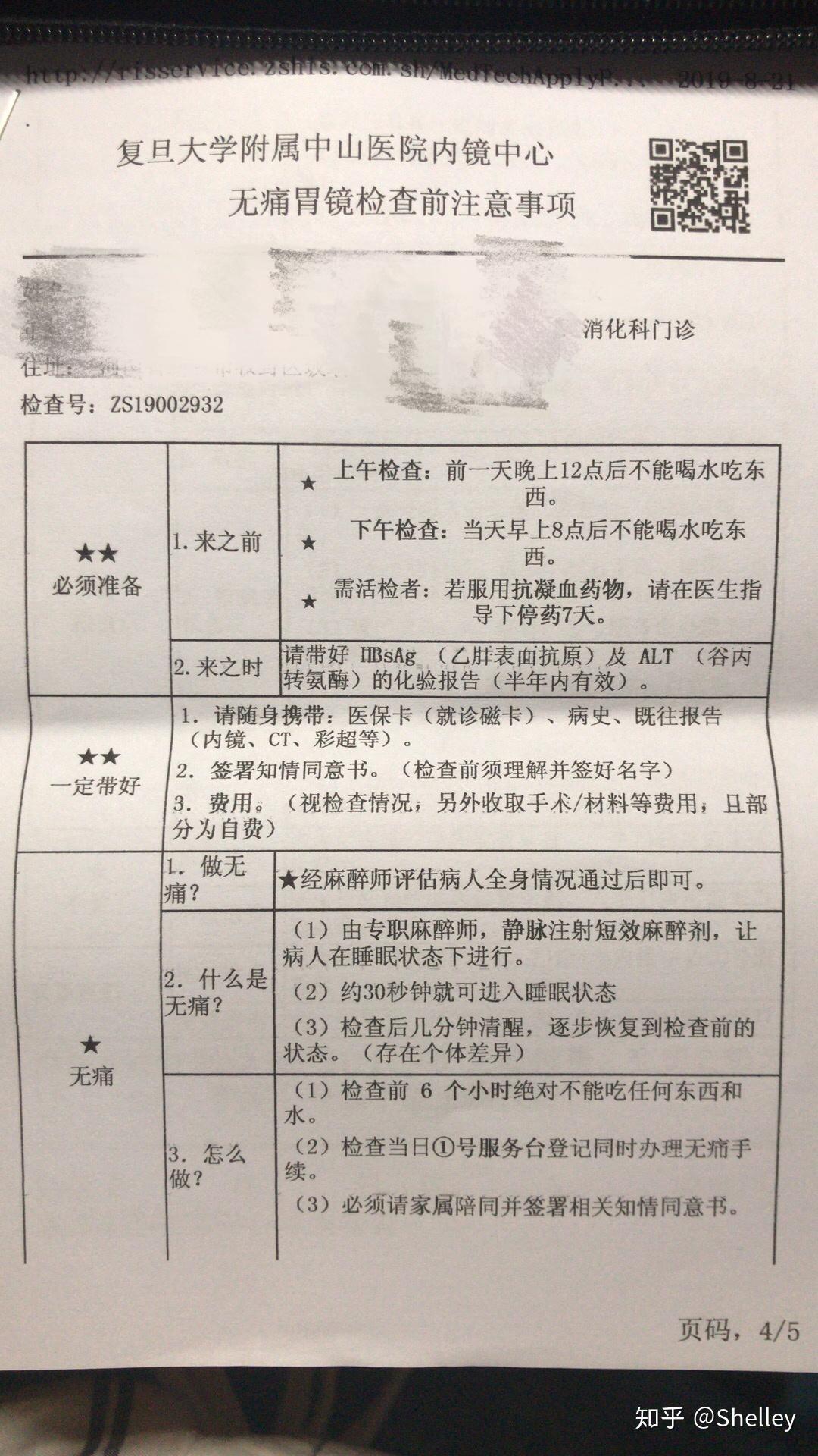 上海无痛胃镜_上海中山医院无痛胃镜全记录20190822 - 知乎
