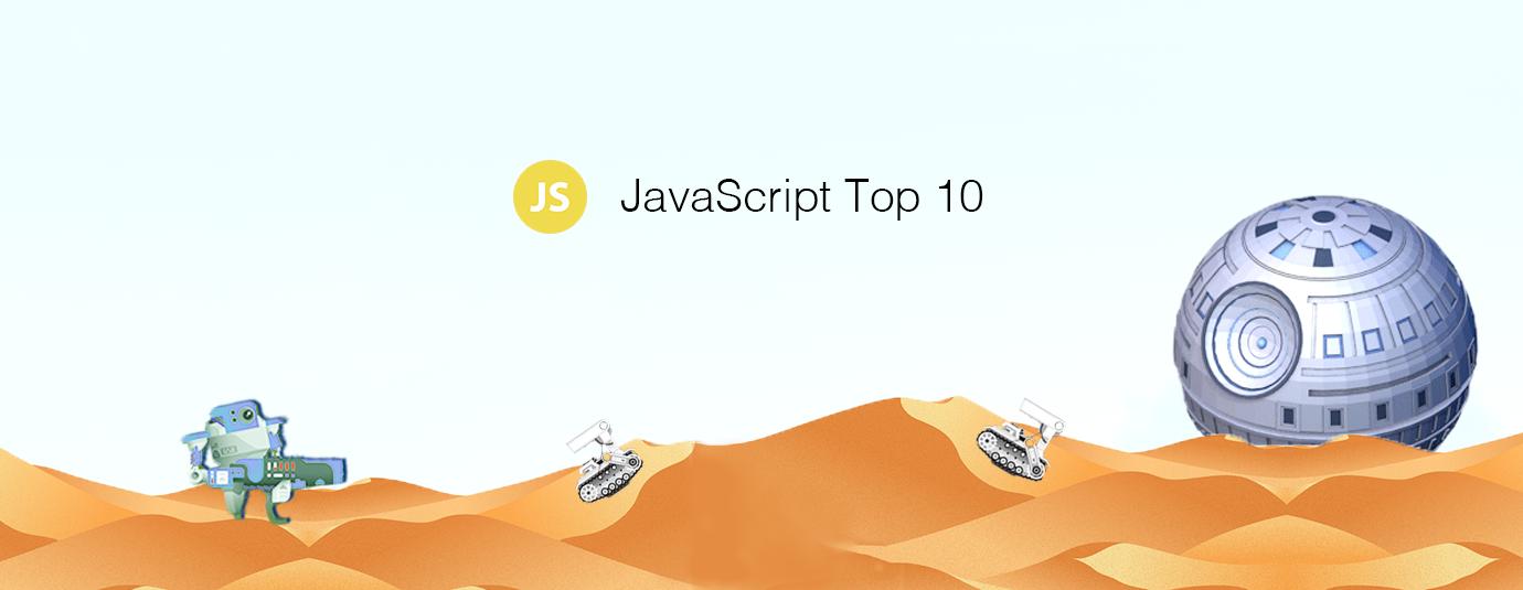 2018年1月 JavaScript 十大文章