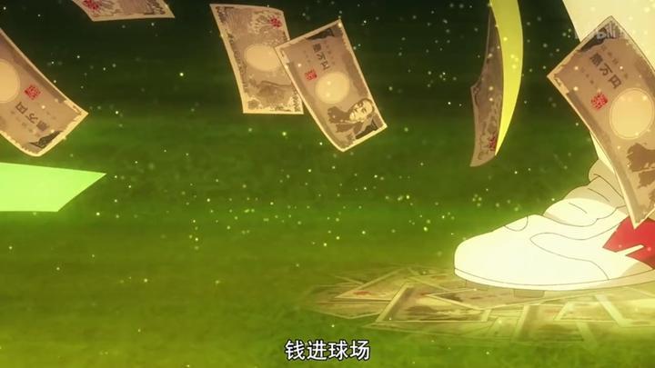 《钱进球场》第1话解说