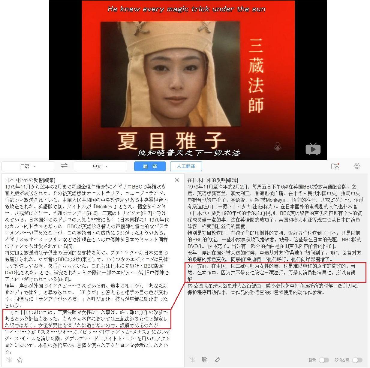 巴得利奥西游记tv_为什么日本版的部分电影、电视剧《西游记》中的唐僧是女性 ...