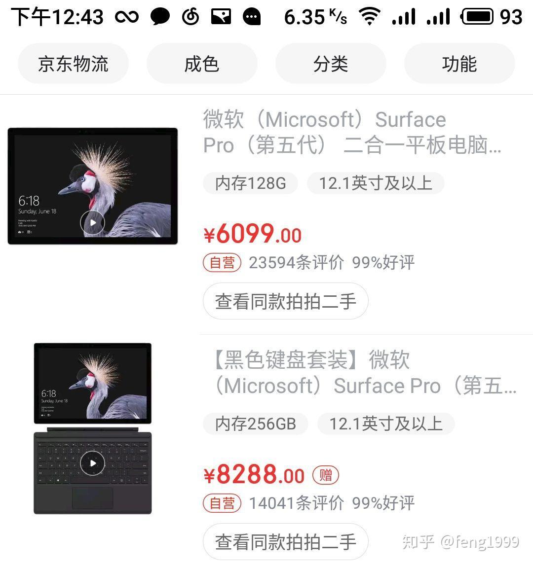 想问问微软,小米,华为哪款笔记本比较好用啊?