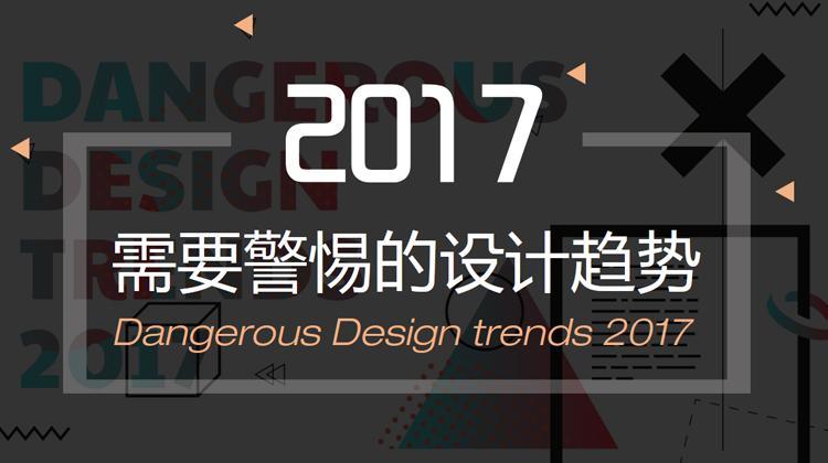 2017 年需要警惕的设计趋势