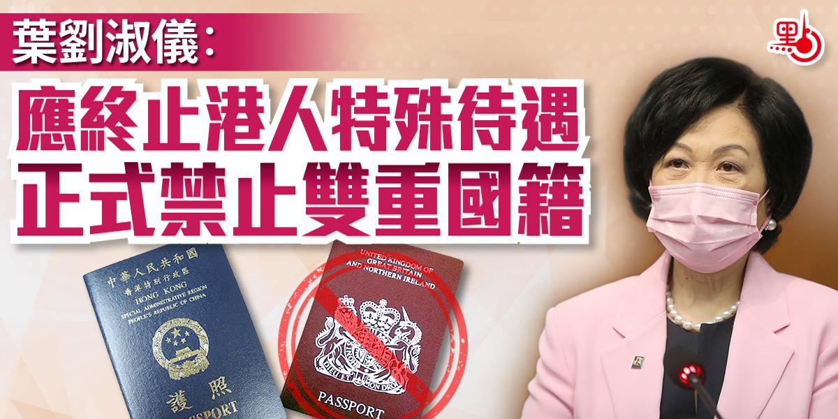 【一文读懂】香港身份的种类、及其双重国籍的由来