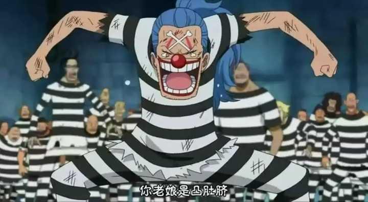 最大基巴图_《海贼王》里的小丑巴基到底实力如何? - 知乎