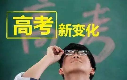 高考改革_全国教育大会影响北京新高考改革走势?2020年高考怎么