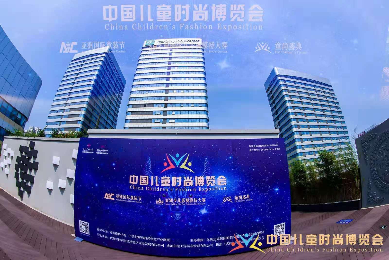 2021中国儿童时尚博览会圆满闭幕