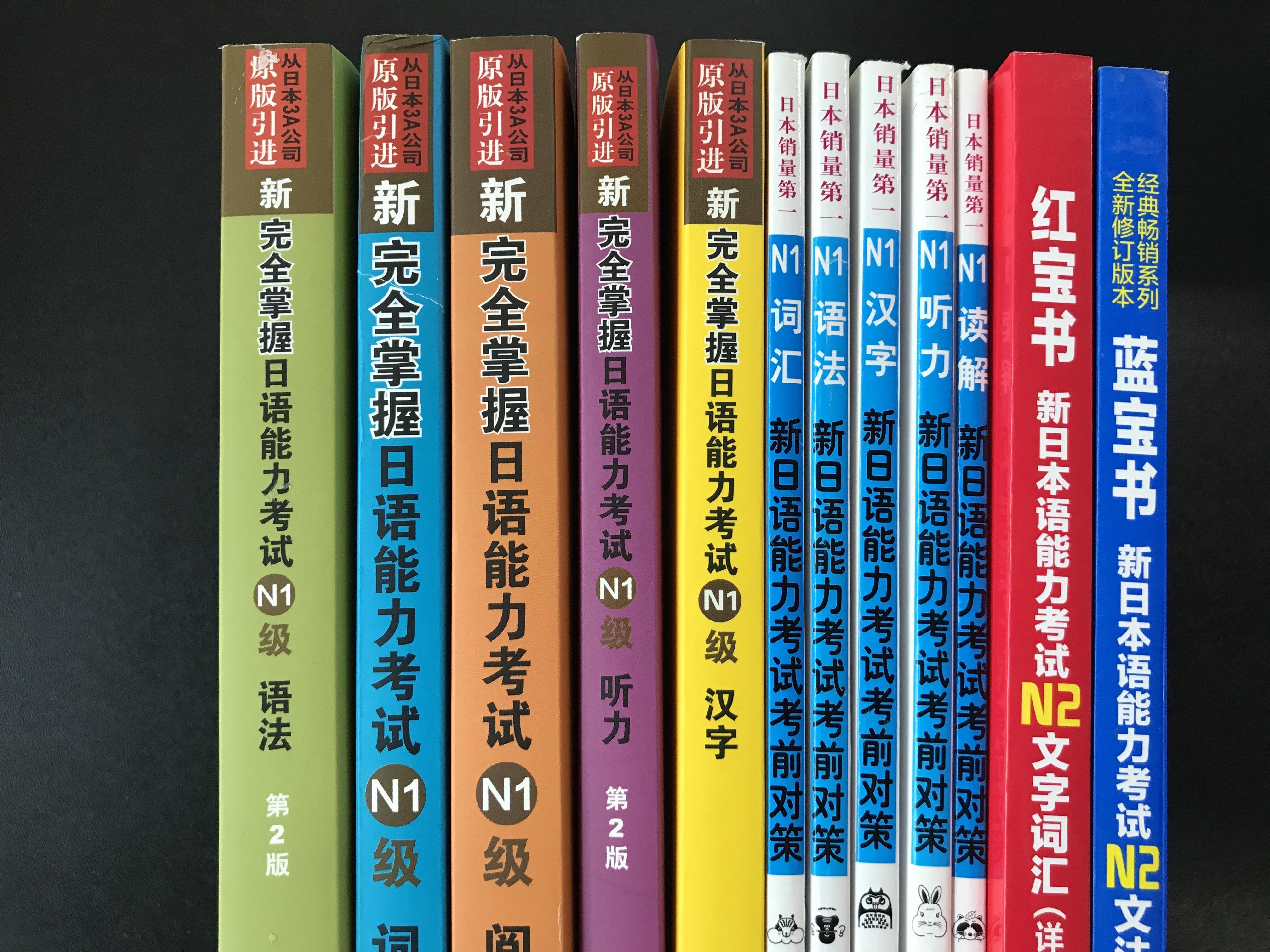 最全日语能力考备考书测评|红蓝宝书vs新完全掌握vs考前对策vs真题模拟