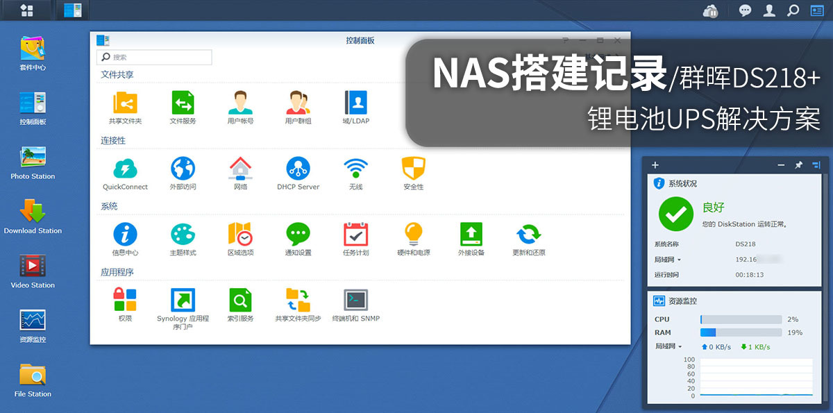 NAS搭建记录(群晖DS218+):锂电池UPS方案/功耗测试