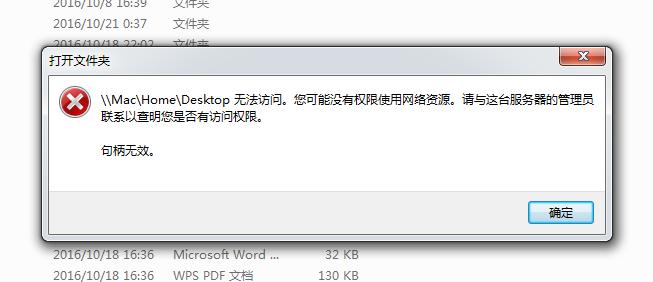 mac更新后,pd虚拟机无法共享网络资源? - 匿名用户的回答- 知乎