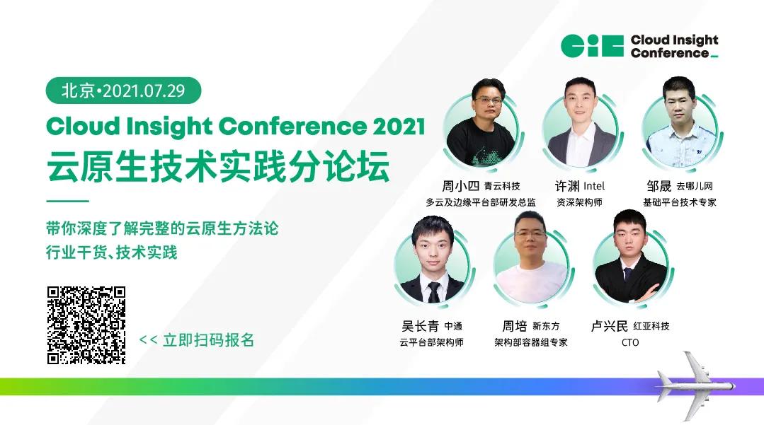 2021,云原生避坑经验分享 青云科技CIC 2021 阵容官宣