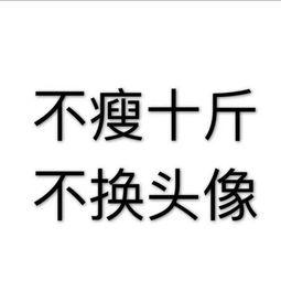 """""""不瘦十斤,不換頭像""""圖片"""