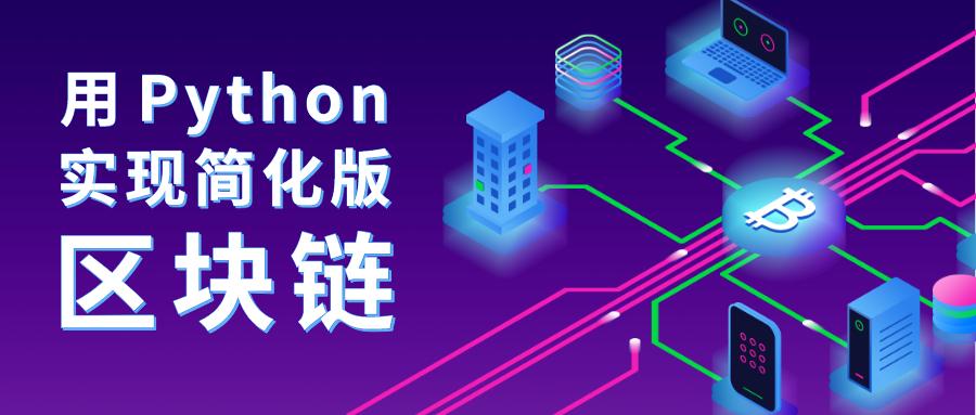 把区块链的概念一顿暴看,不如用 Python 亲手写一个!